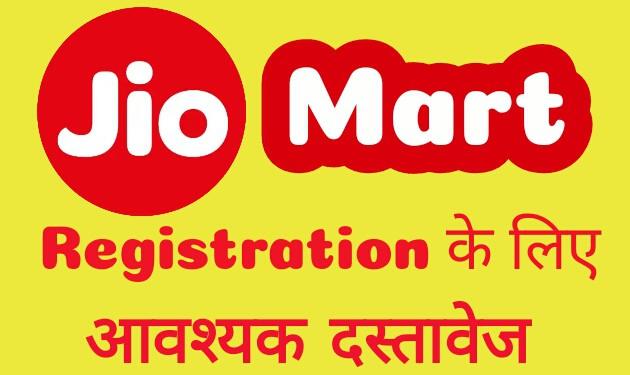 Jiomart Registration Documents