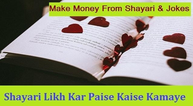 Shayari Likh kar Paise Kaise Kamaye