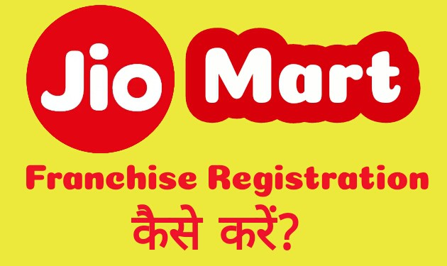 JioMart Franchise Registration
