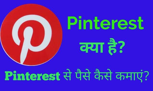 Pinterest Kya Hai