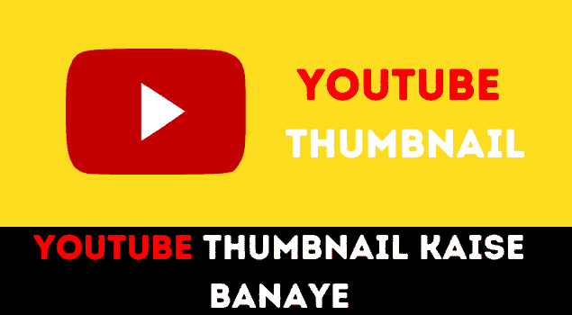 Youtube Video Ke Liye Thumbnail Kaise Banaye