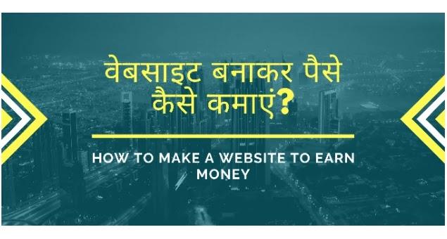 Website बनाकर पैसे कैसे कमाएं