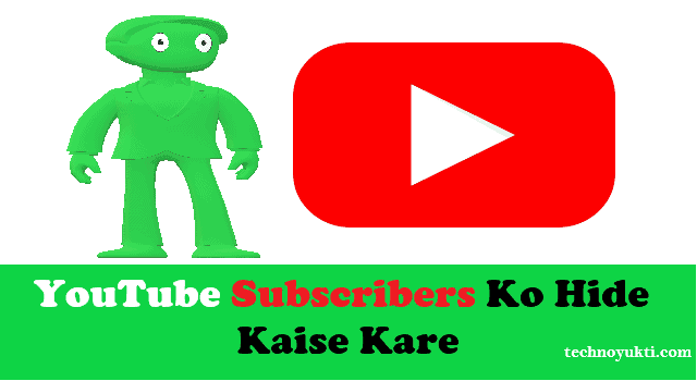 YouTube Subscribers Ko Hide Kaise Kare