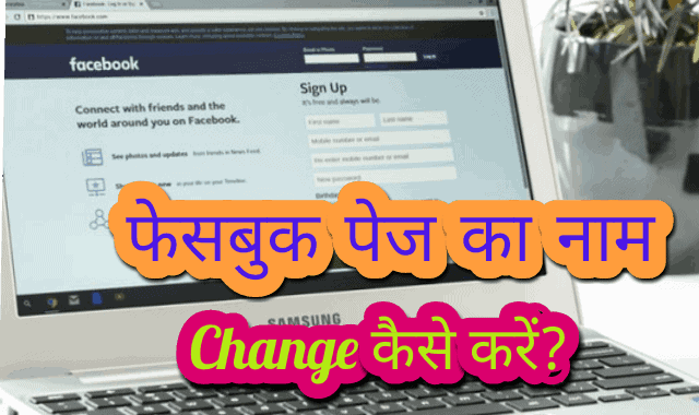 Facebook Page Name Change Kaise Kare