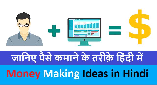 Money Making Ideas in Hindi
