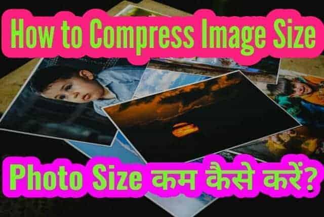 Photo Size Kam Kaise Kare