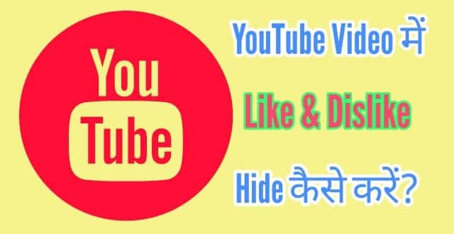 YouTube Video Likes and Dislikes Hide Kaise Kare