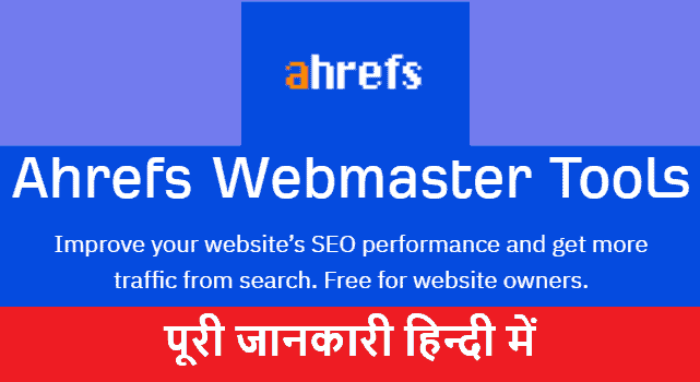 Ahrefs Webmaster Tools Free me Use Kaise Kare