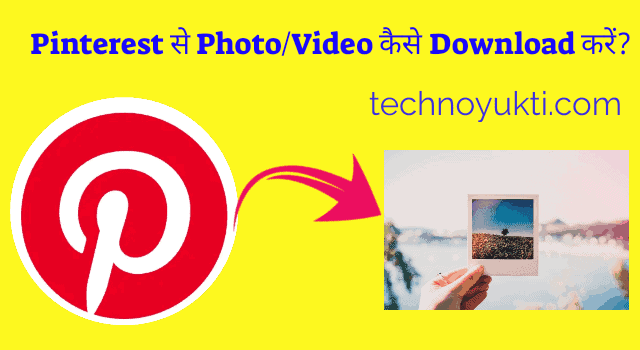 Pinterest se Photo Download Kaise Kare