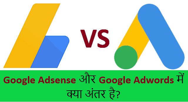 Google Adsense और Google Adwords में क्या अंतर है