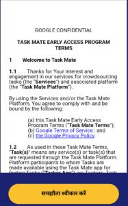 Google Task Mate App क्या है