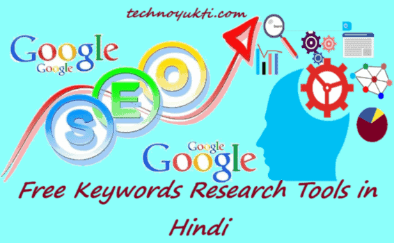 Best Free Keywords Research Tools in Hindi