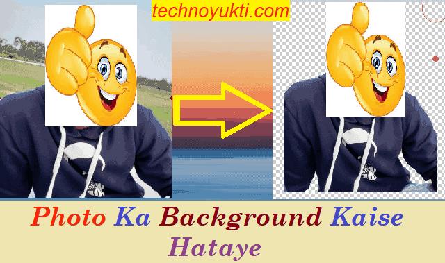 Photo ka Background Kaise Hataye