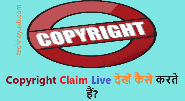 Copyright Claim Kaise Kare