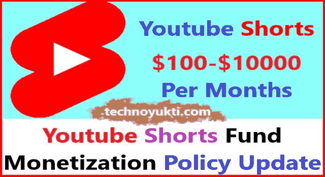 Youtube Shorts Fund Kya Hai