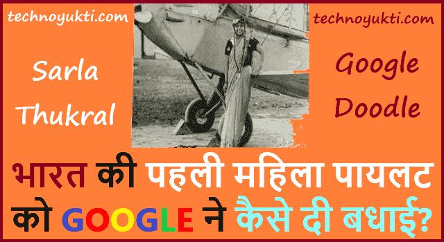 Sarla Thukral Biography in Hindi